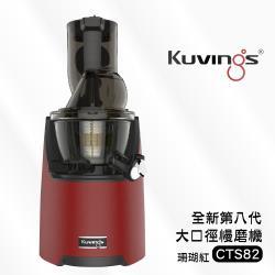 全新第八代慢磨機【韓國Kuvings】CTS82冷壓活氧萃取原汁機-珊瑚紅