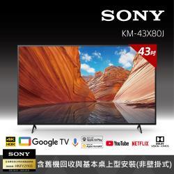 Sony BRAVIA 43吋 4K Google TV 顯示器 KM-43X80J