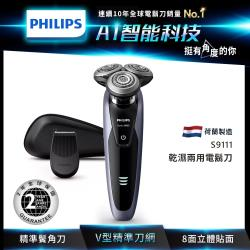 【Philips 飛利浦】頂級8D八面向乾濕兩用三刀頭電鬍刀 S9111