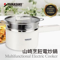 山崎烹飪電炒鍋/電火鍋 SK-2220SP