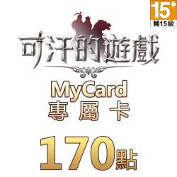 MyCard可汗的遊戲專屬卡170點
