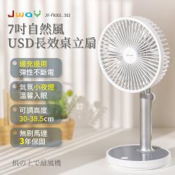JWAY七吋自然風USB長效桌立扇JY-FN301白