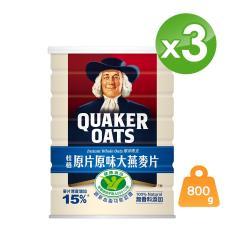 【桂格】原片原味大燕麥片800g*3罐(加厚+15%口感更紮實)