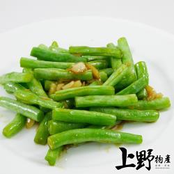 【上野物產】 紐西蘭進口 新鮮急凍四季豆 (1000g±10%/包)X4包