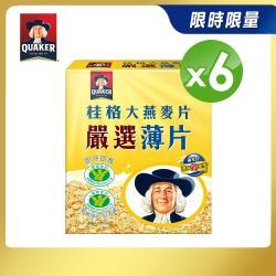 【桂格】嚴選薄片大燕麥片1200g*6盒