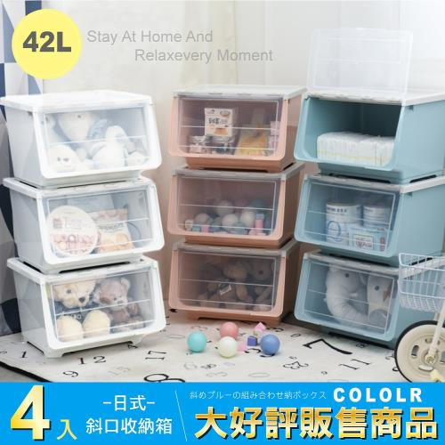 STYLE格調 42L上掀式斜口收納箱-附活動輪(單色4入組)收納箱/置物箱/收納櫃/置物櫃/衣物收納箱/玩具收納箱