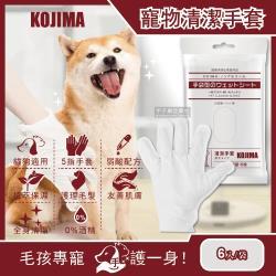 日本KOJIMA 寵物SPA按摩5指手套型清潔濕紙巾 6入/袋 (犬貓適用)