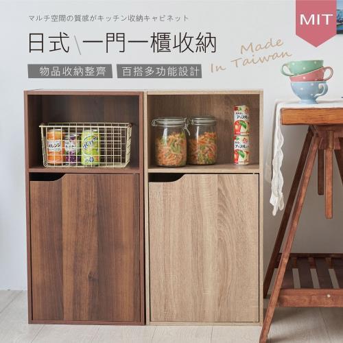 STYLE格調 MIT日式簡約置物收納櫃(一空+一大門款式)收納櫃/衣櫃/置物櫃/櫥櫃/玩具收納/床邊櫃/抽屜櫃/兒童衣櫃/兒童置物櫃
