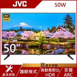 JVC 50吋 4K HDR 護眼液晶顯示器 50W (無視訊盒)