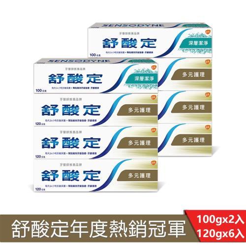 舒酸定 長效抗敏牙膏-多元護理120g*3入+深層潔淨100g*1入/組 X2組 (共8入)