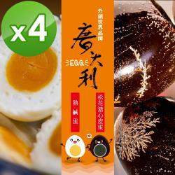 【廣大利】皮鹹蛋香QQ鹹蛋/利松花溏心皮蛋超值4盒組