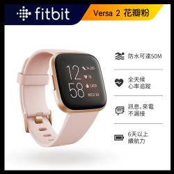 Fitbit Versa 2 健康運動智慧手錶-花瓣粉 (睡眠血氧偵測)