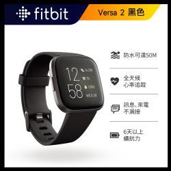 Fitbit Versa 2 健康運動智慧手錶-黑色