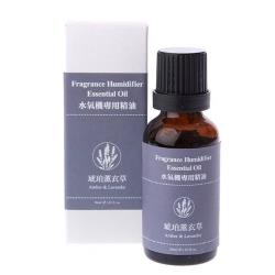 水氧機專用精油 香氛精油 加濕器精油 水溶性精油(琥珀薰衣草)歐盟認證