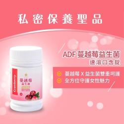 【ADF】蔓越莓益生菌速溶口含錠 60粒/瓶