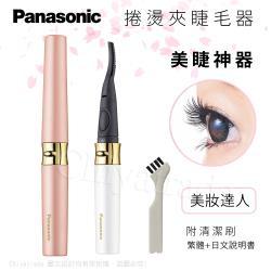 【國際牌Panasonic】專業自然捲燙夾睫毛器 電捲翹睫毛夾 隨身型(贈清潔刷+說明書)