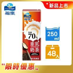 【福樂】70%重乳系列-重乳奶茶保久乳 250ml*48瓶/箱(嚴選斯里蘭卡錫蘭紅茶 早餐推薦)