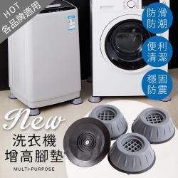【澄境】80入組-洗衣機通用防滑增高腳墊 防潮防濕 冰箱減震底座 靜音穩固
