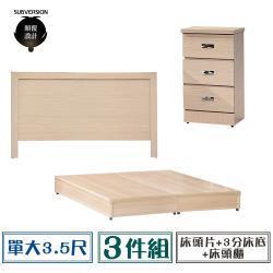 【顛覆設計】超值經濟房間三件組 床頭片+3分底+床頭櫃(單大3.5尺)