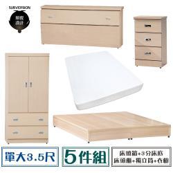 【顛覆設計】房間五件組 床頭箱+3分底+獨立筒+床頭櫃+衣櫥(單大3.5尺)