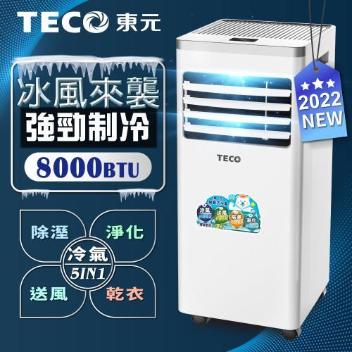 【TECO東元】多功能清淨除濕移動式空調8000BTU/冷氣機(XYFMP2202FC)/