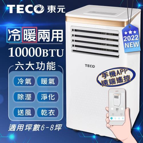 全新福利品【TECO東元】WiFi雲端操控多功能冷暖移動式空調10000BTU/冷氣機(XYFMP-2805FH)/