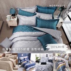 頂級多綵純棉系列雙人加大兩用被四件式床包 - (雙人加大-6X6.2尺,多款任選)