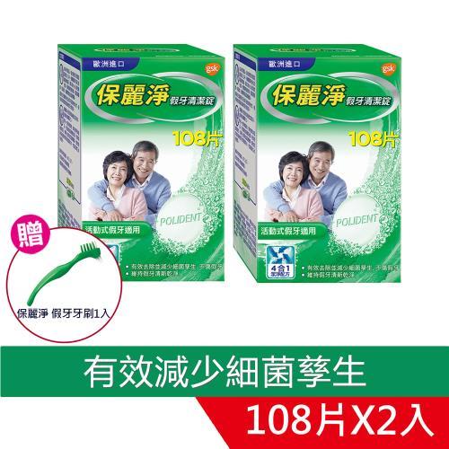 保麗淨 假牙清潔錠108片X2盒