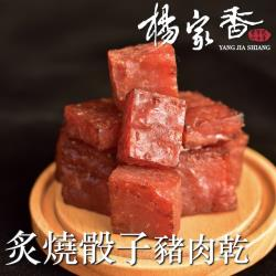 【楊家香肉鬆】炙燒骰子豬肉乾