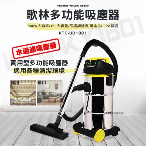 kolin歌林水過濾乾濕吹吸塵器KTC-UD1801/