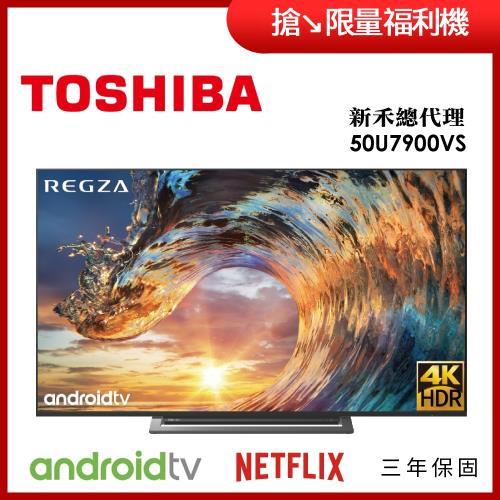 【TOSHIBA福利品東芝】50型4KAndroidTV六真色PRO智慧聯網三規4KHDR液晶顯示器(50U7900VS)-庫/