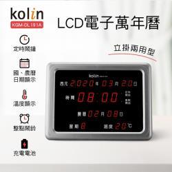 Kolin歌林LCD數位萬年曆(KGM-DL191A)