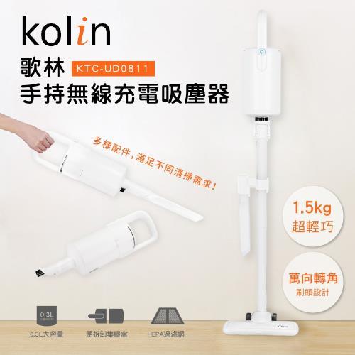 一日限時下殺↘Kolin歌林手持無線充電吸塵器KTC-UD0811/
