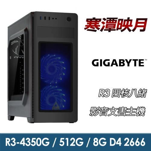 【技嘉平台】R3四核『寒潭映月』影音文書機(R3-4350G/A520M/8G/512G_SSD/400W)/