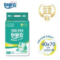 【包寧安】便利型看護墊 40x70CM(10片x12包)