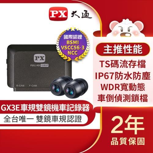PX大通車規級高畫質雙鏡頭機車記錄器