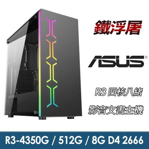 【華碩平台】R3四核『鐵浮屠』影音文書機(R3-4350G/B450M/8G/512G_SSD/450W)/