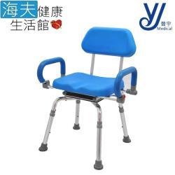 海夫健康生活館 晉宇 360度旋轉 有背 扶手可掀 洗澡椅(JY-4325)