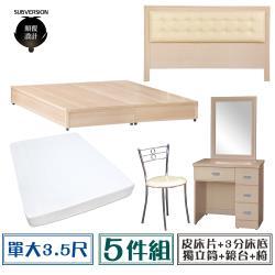 【顛覆設計】房間五件組皮面床頭片+3分底+獨立筒+鏡台+椅(單大3.5尺)