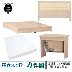 【顛覆設計】房間四件組 皮面床頭片+3分底+獨立筒+書桌(單大3.5尺)