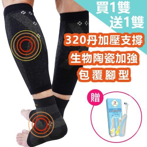 【王鍺-絕版限量品】竹炭涼感鍺能量健腿+護踝恢復套