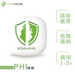 ECOHEAL 光合電子樹攜帶型空氣清淨機 3坪(原廠指定直營)