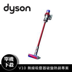 Dyson V10無線吸塵器獨家超殺限量版
