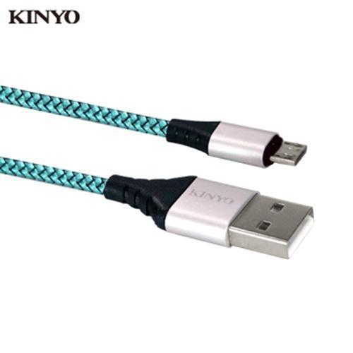 KINYO漁網編織極速充電傳輸線USB-B08
