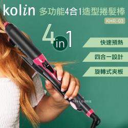 歌林Kolin多功能造型捲髮棒 KHR-03