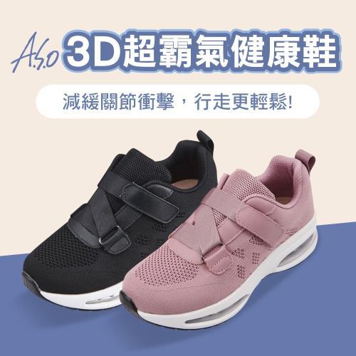 [限殺]A.S.O活力雙核心飛織網布織帶運動鞋(東森獨家價)