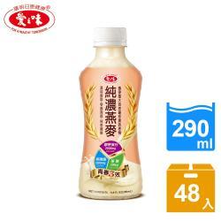 【愛之味】純濃燕麥(膠原蛋白青春三效) 290ml/48入