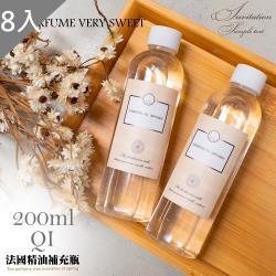 (超值優惠組)QIDINA 法式擴香精油200ml補充瓶X8入