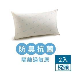 【2件超值組】金洛貝達防蹣抗菌枕頭(45*75cm)【愛買】