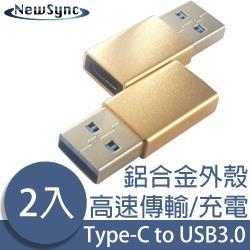 NewSync Type-C母轉USB3.0公高速資料傳輸轉接頭 金/2入